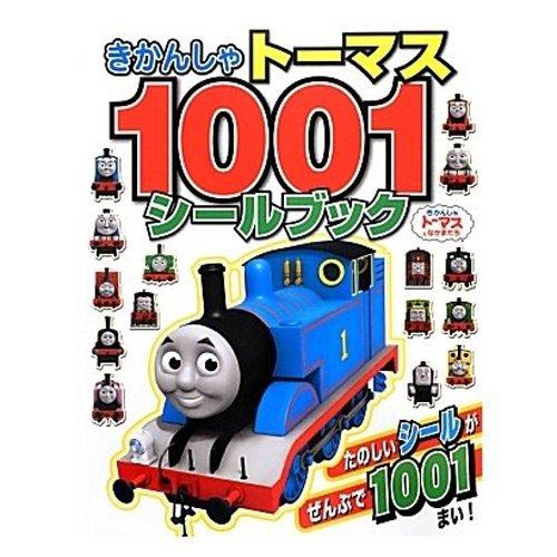 【絵本】きかんしゃトーマス 1001シールブック 35709990 TO グッズ