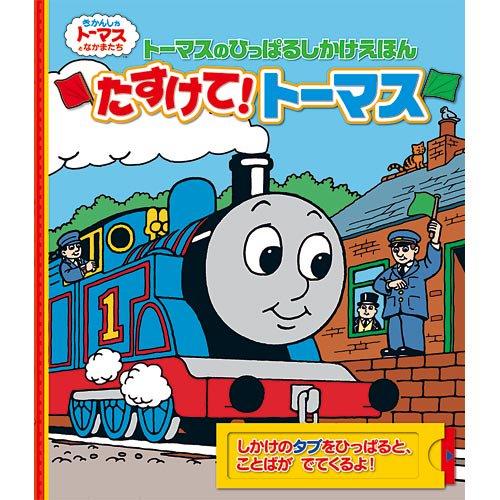 【絵本】トーマスのひっぱるしかけえほん たすけて!トーマス TO グッズ
