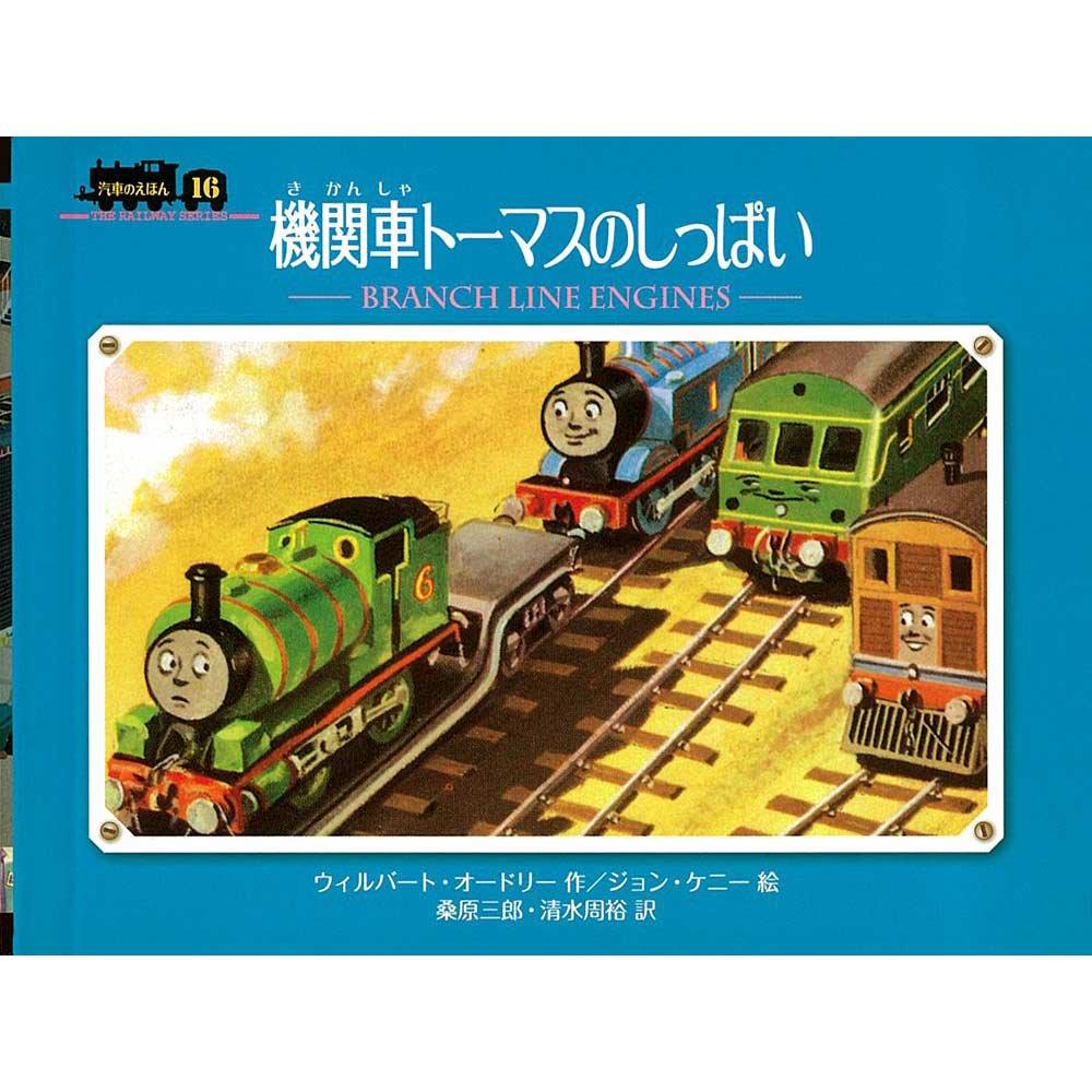 【重版未定】ミニ新装版 汽車のえほん (16) 機関車トーマスのしっぱい  TO グッズ