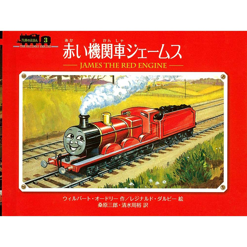ミニ新装版 汽車のえほん (3) 赤い機関車ジェームス  TO グッズ