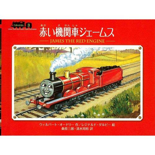 ミニ新装版 汽車のえほん (3) 赤い機関車ジェームス  TO