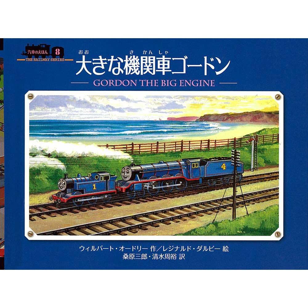 【重版未定】ミニ新装版 汽車のえほん (8) 大きな機関車ゴードン  TO グッズ
