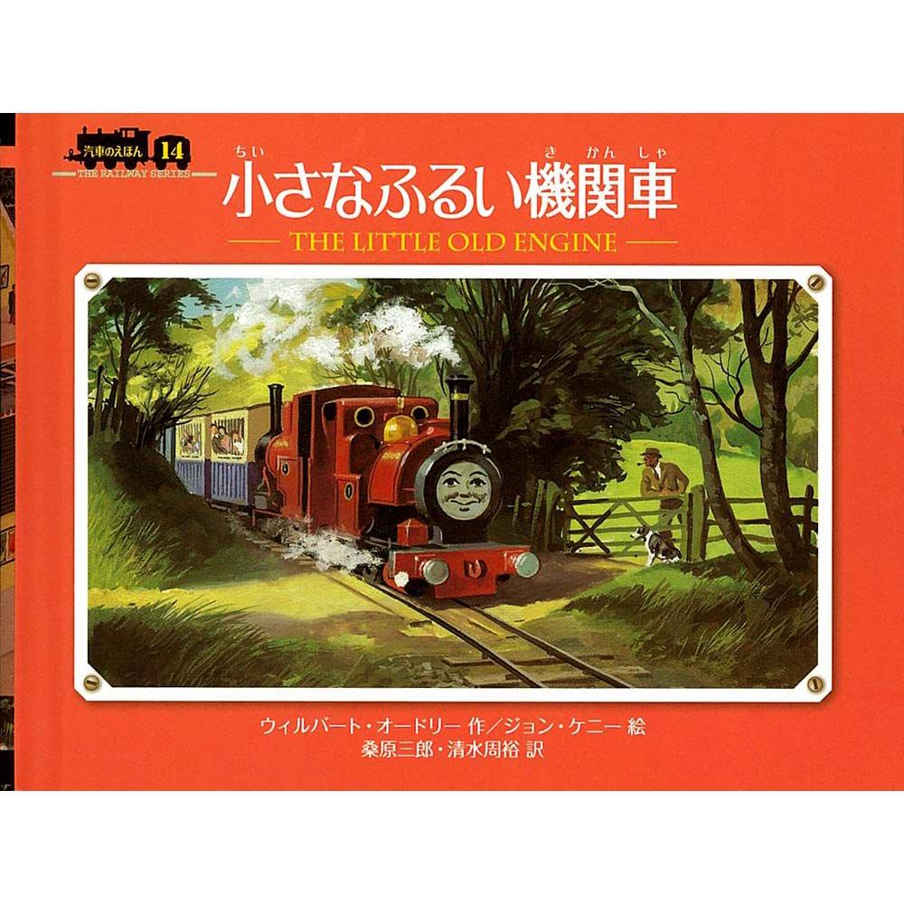 【重版未定】ミニ新装版 汽車のえほん (14) 小さなふるい機関車  TO グッズ