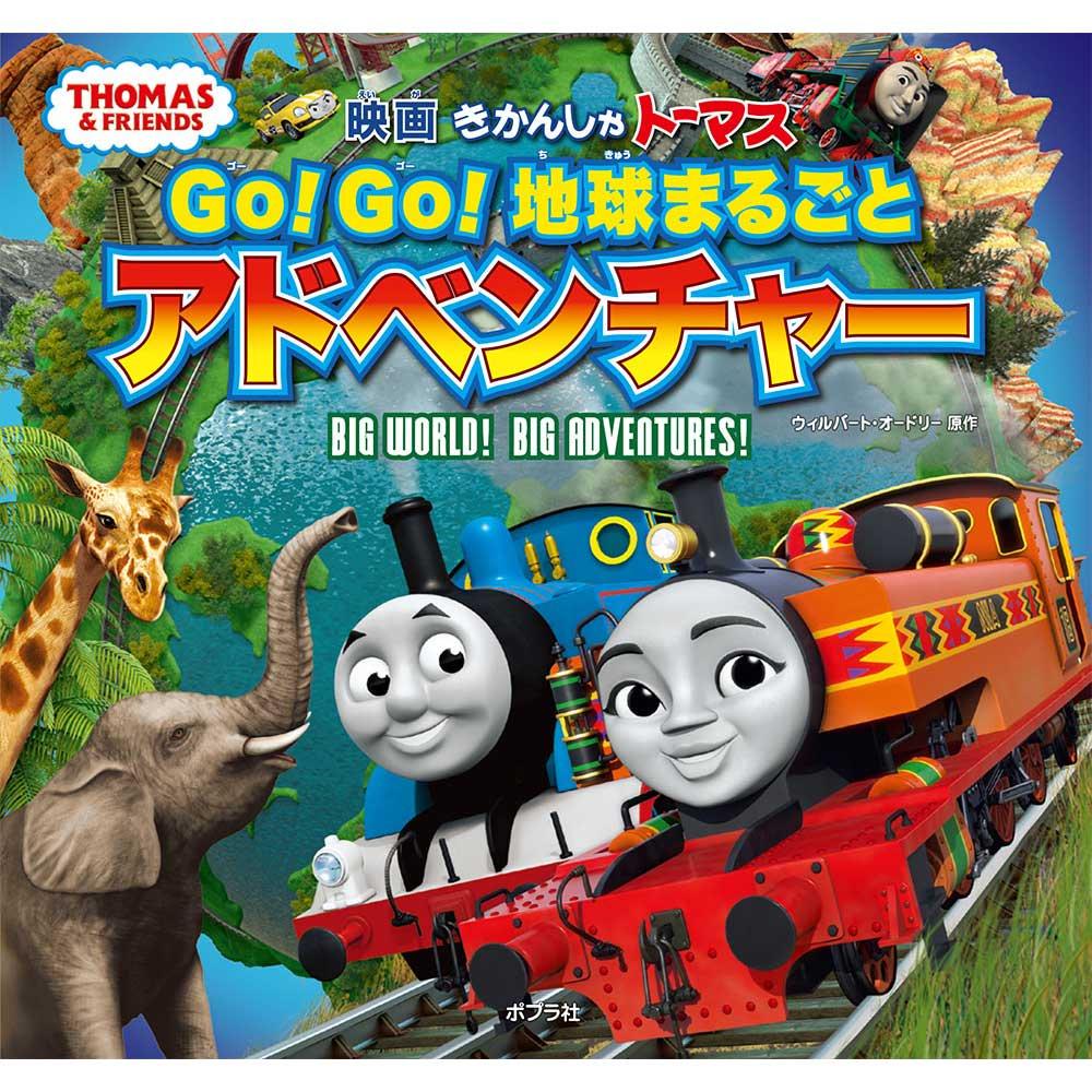 【絵本】きかんしゃトーマス Go!Go!地球まるごとアドベンチャー 3570827 TO グッズ