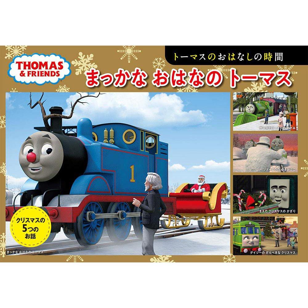 【絵本】トーマスのおはなしの時間 まっかなおはなのトーマス 2132002 TO グッズ