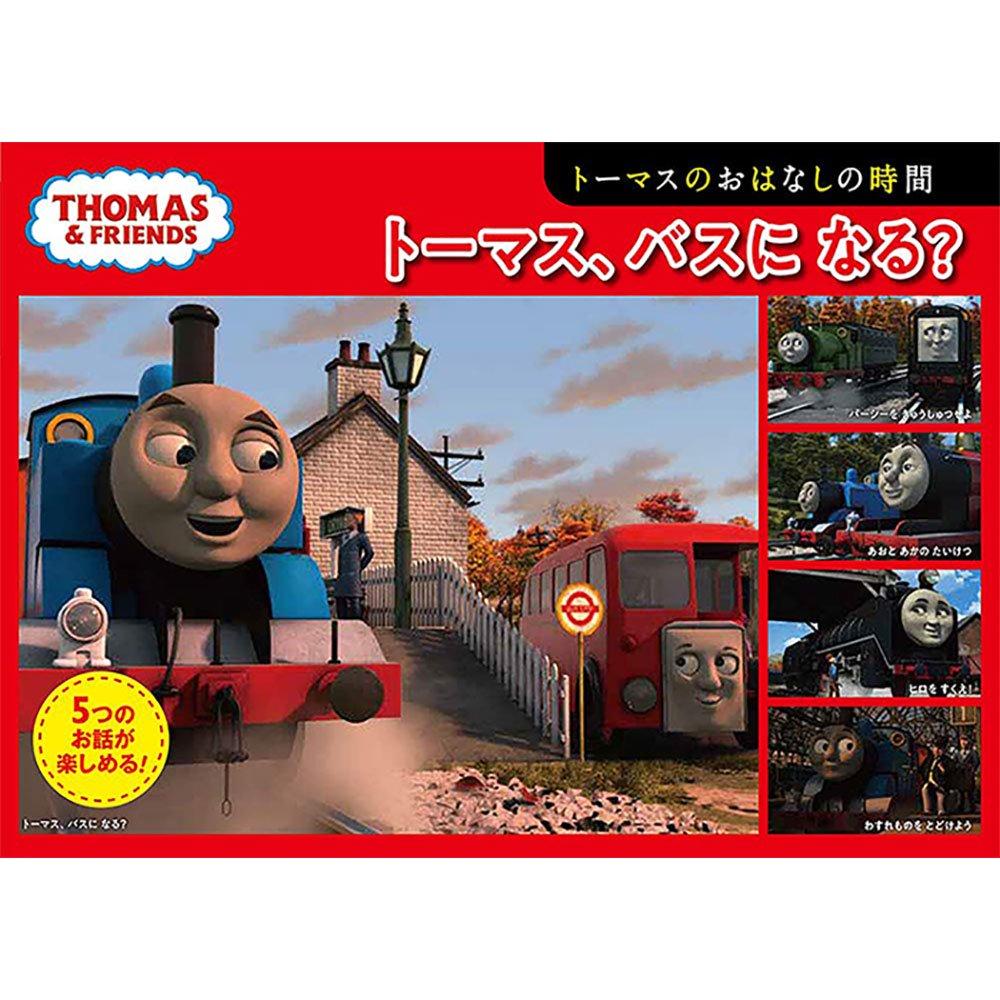 【絵本】トーマスのおはなしの時間 トーマス、バスになる? 2132001 TO グッズ