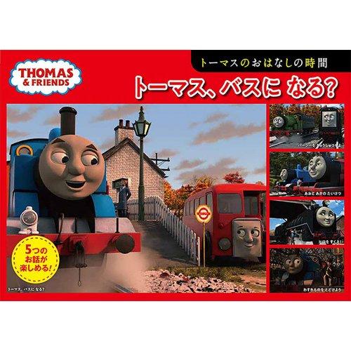 【絵本】トーマスのおはなしの時間 トーマス、バスになる? 2132001 TO