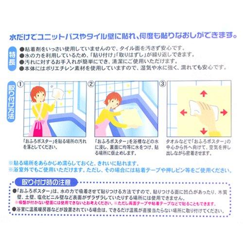 ピングー お風呂ポスター ひらがな BT-026 TO