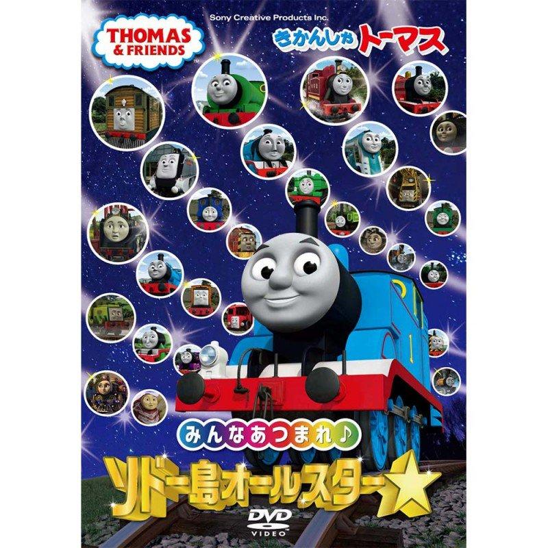 【DVD】きかんしゃトーマス みんなあつまれ! ソドー島オールスター  FT-63259 TO グッズ