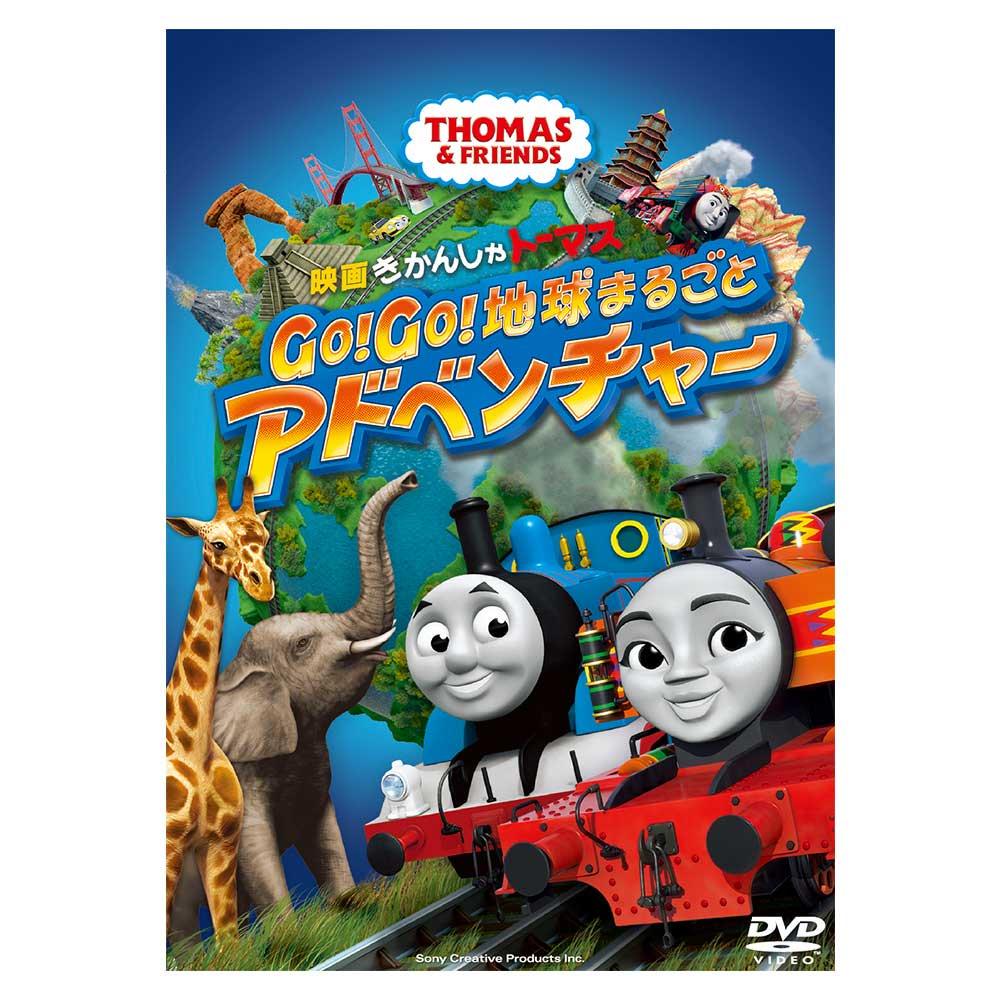 【DVD】映画 きかんしゃトーマス Go!Go!地球まるごとアドベンチャー TDV29255D TO グッズ