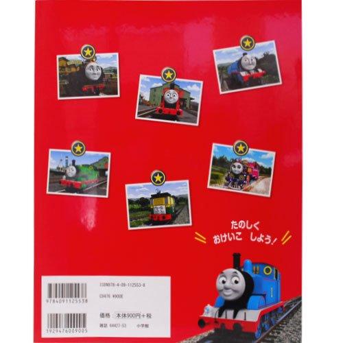 ピングー 【カラーワイド】DVD付きおけいこブック プラレール トーマス もっとおけいこで しゅっぱつ! TO