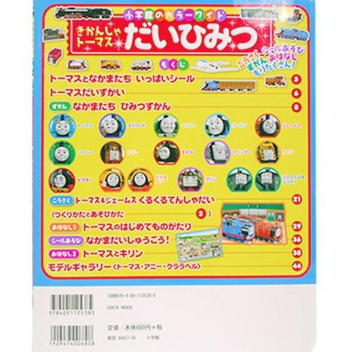 ピングー 【カラーワイド】シール39枚付き!きかんしゃトーマスだいひみつ