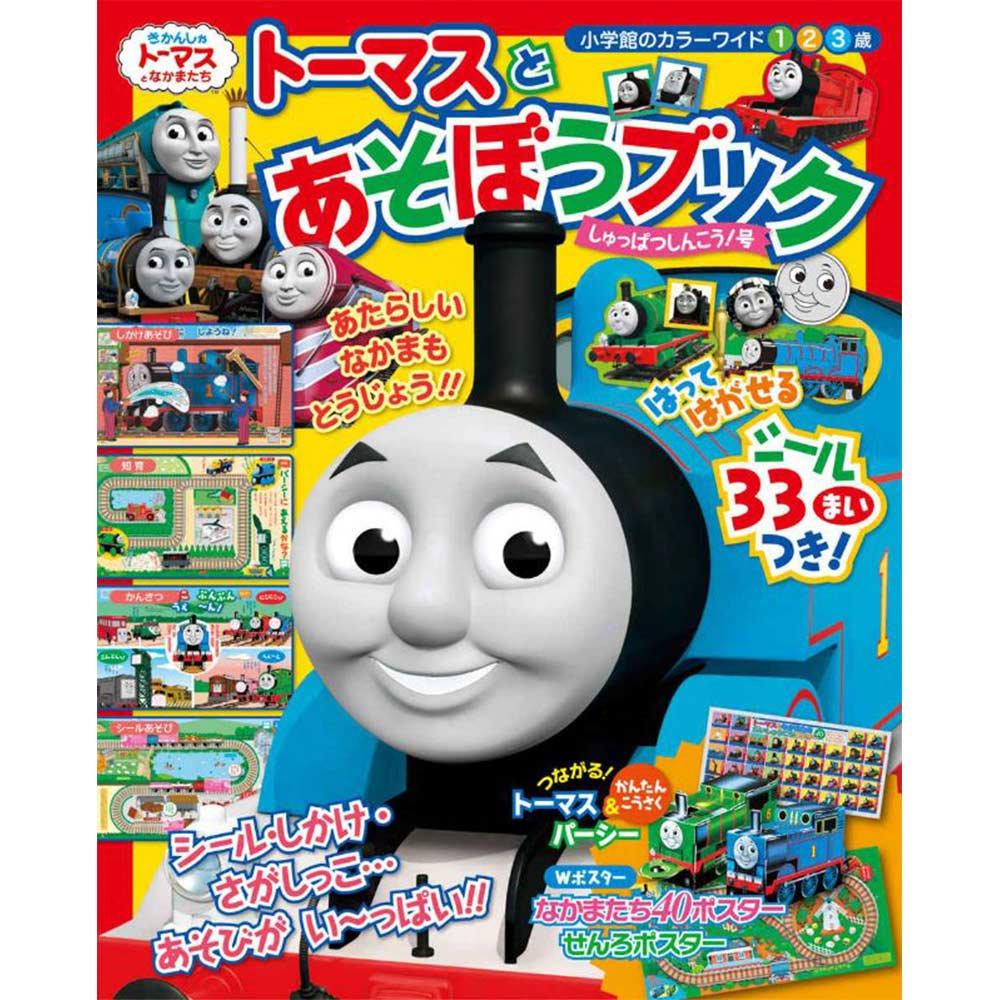 ピングー 【カラーワイド】トーマスとあそぼうブック しゅっぱつしんこう!号 TO