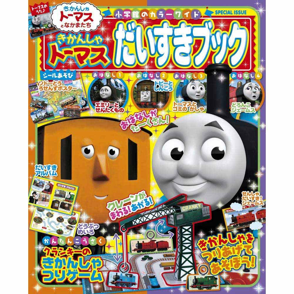 【カラーワイド】きかんしゃトーマス だいすきブック TO グッズ
