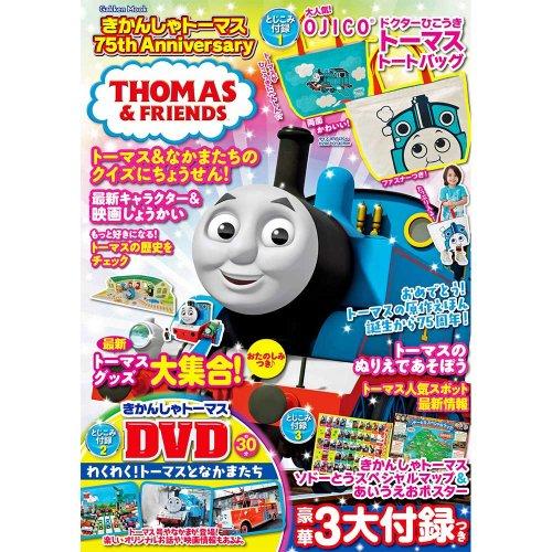 【学研MOOK】きかんしゃトーマス 75thAnniversary  TO