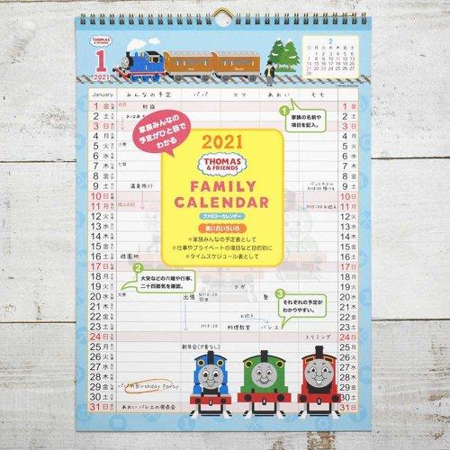 2021年ファミリーカレンダー M140-67 TO