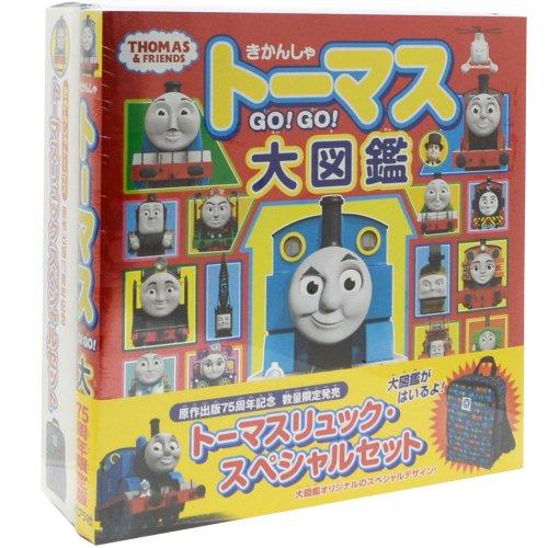 きかんしゃトーマス GO!GO!大図鑑(トーマスリュック・スペシャルセット)  TO