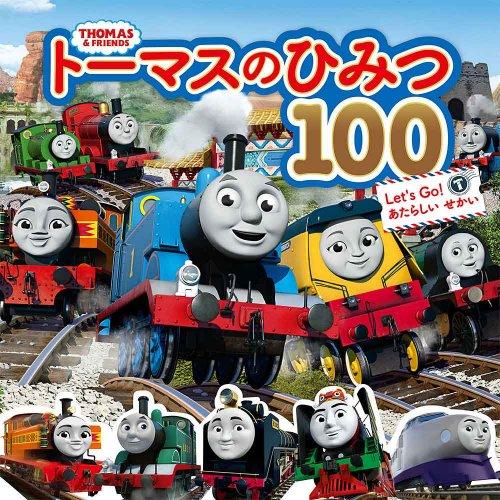 【絵本】トーマスのひみつ100 Let's Go!あたらしいせかい TO