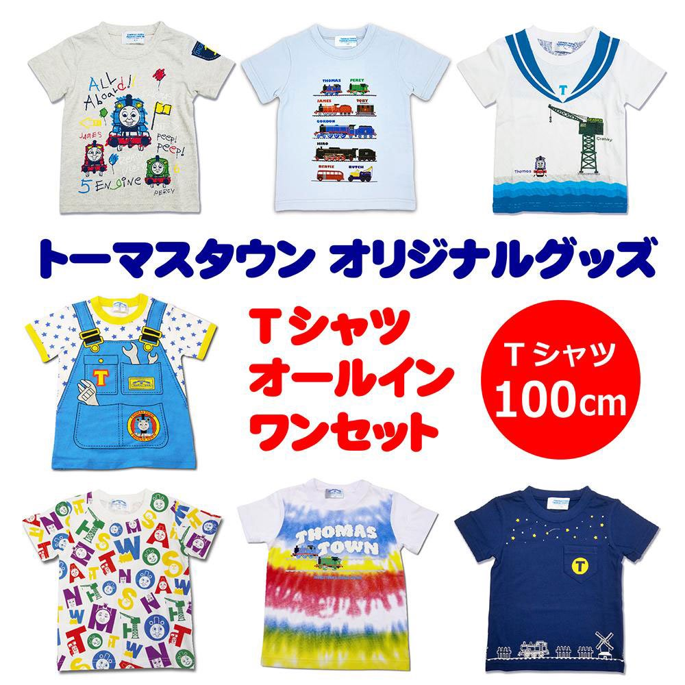 <img class='new_mark_img1' src='https://img.shop-pro.jp/img/new/icons11.gif' style='border:none;display:inline;margin:0px;padding:0px;width:auto;' />トーマスタウンTシャツ (オールインワンセット) 100cm  TO グッズ