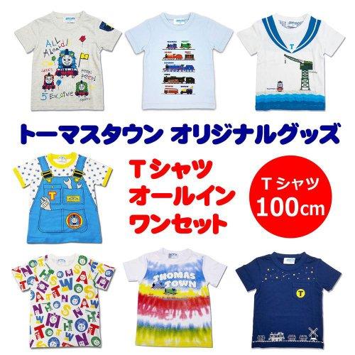 トーマスタウンTシャツ (オールインワンセット) 100cm  TO
