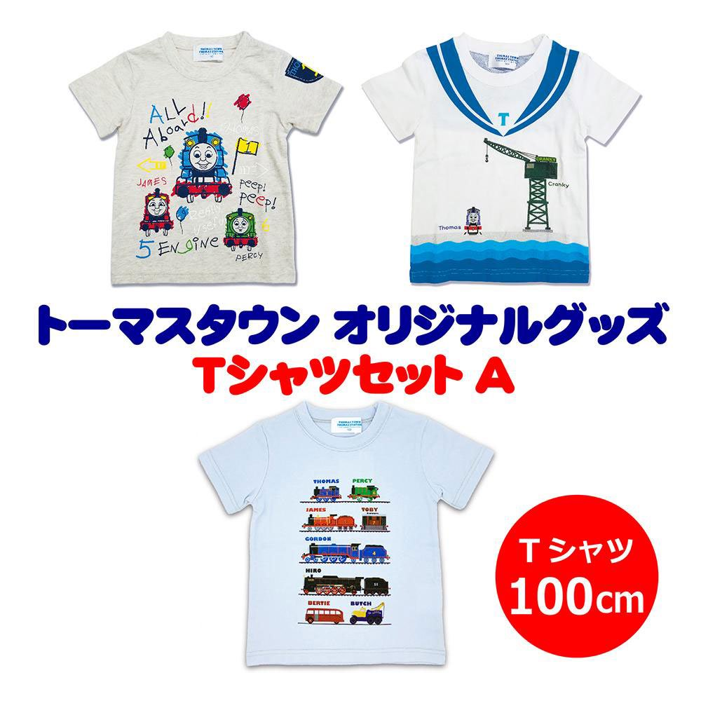 <img class='new_mark_img1' src='https://img.shop-pro.jp/img/new/icons11.gif' style='border:none;display:inline;margin:0px;padding:0px;width:auto;' />トーマスタウンTシャツ (Aセット) 100cm TO グッズ