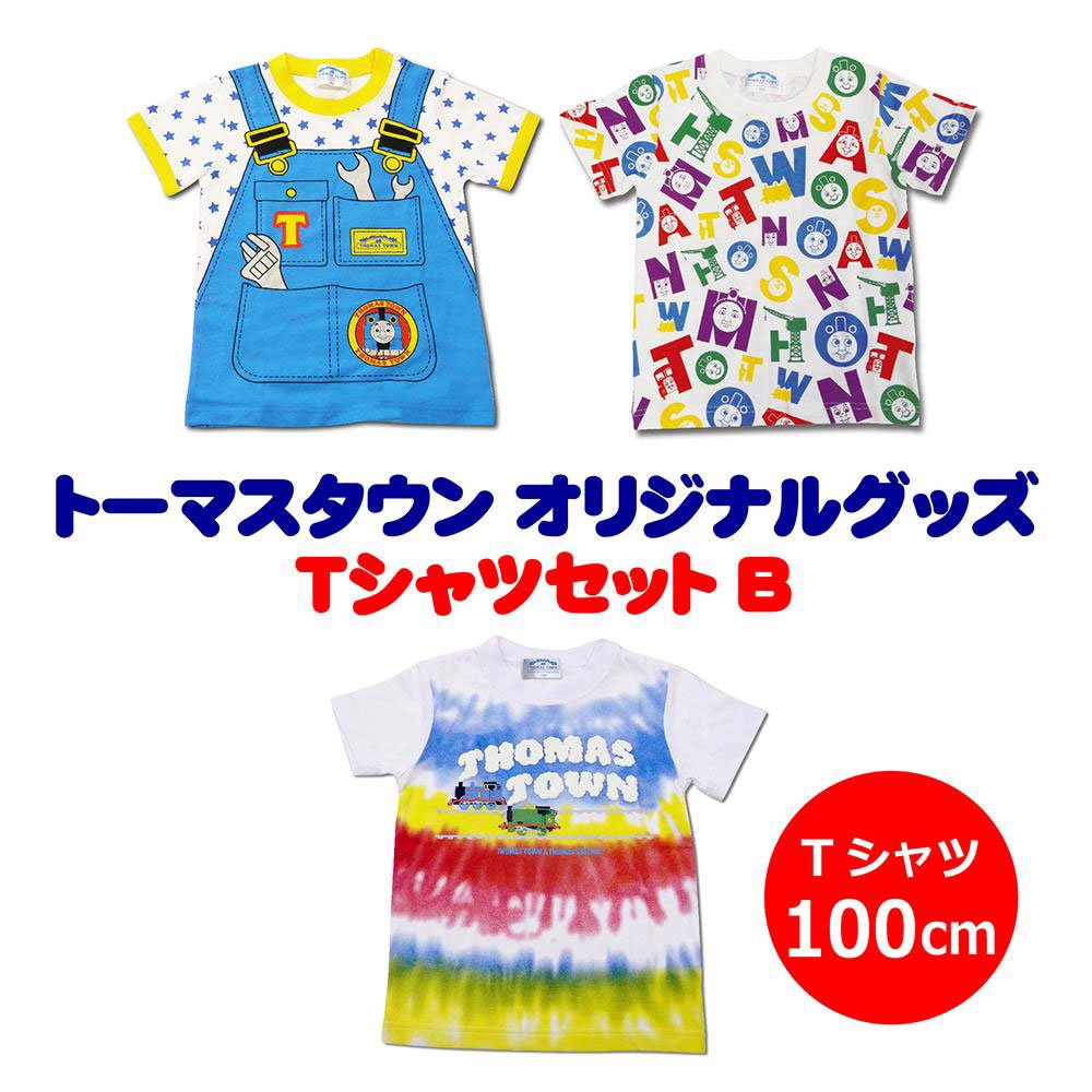 <img class='new_mark_img1' src='https://img.shop-pro.jp/img/new/icons11.gif' style='border:none;display:inline;margin:0px;padding:0px;width:auto;' />トーマスタウンTシャツ (Bセット) 100cm TO グッズ
