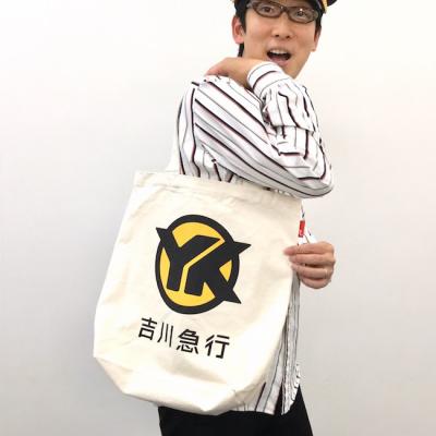 吉川正洋「吉川急行電鉄 トートバック(大)」