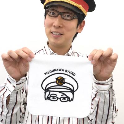 吉川正洋「吉川急行電鉄 ハンドタオル」