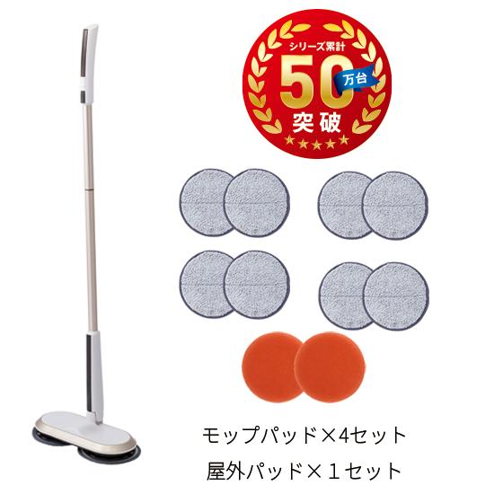 Ccp コードレス 回転 モップ クリーナー neo 重要なお知らせ - ccp-jp.com