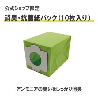 【公式限定】電気ちりとり 消臭・抗菌紙パック(10枚入り)