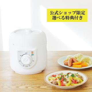【特典付き】電気圧力鍋(1.3L)