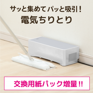 <img class='new_mark_img1' src='https://img.shop-pro.jp/img/new/icons1.gif' style='border:none;display:inline;margin:0px;padding:0px;width:auto;' />【公式限定】電気ちりとりお得セット