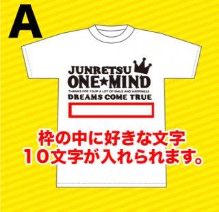 ONE★MINDのTシャツ