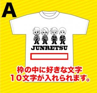 ゴールド衣装着用イラストTシャツ
