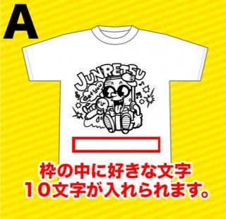 マイ君Tシャツ