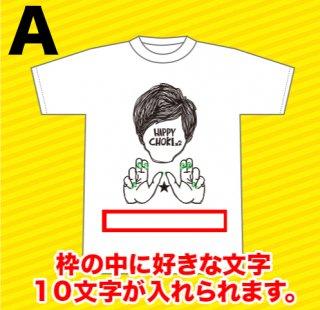 純烈メンバーTシャツ