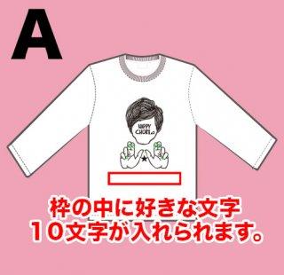 純烈メンバー長袖Tシャツ(後上 翔太)