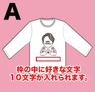 純烈メンバー長袖Tシャツ(白川 裕二郎)