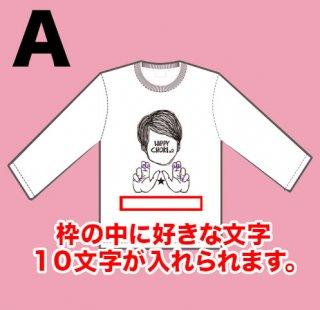 純烈メンバー長袖Tシャツ(酒井 一圭)