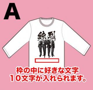 純烈シルエット長袖Tシャツ