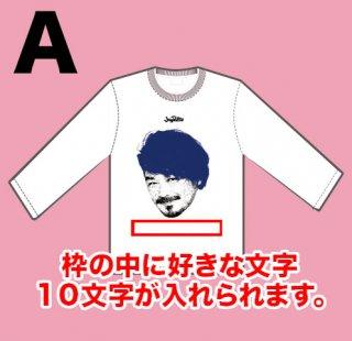 顔長袖Tシャツ(小田井 涼平)