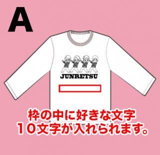 ハッピーバースデー長袖Tシャツ