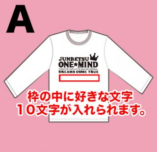 ONE★MINDの長袖Tシャツ