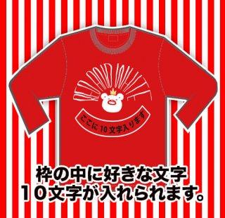 限定赤長袖Tシャツ(赤)