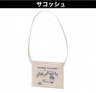タカハシコウスケ(サコッシュバッグ)