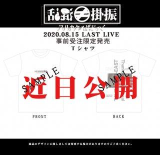 フリカケ≠ぱにっく解散ライブTシャツ(配送ご希望の方)
