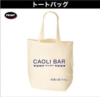 CAOLI BAR トートバッグ(本体色:ナチュラル)