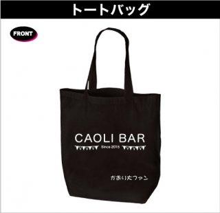 CAOLI BAR トートバッグ(本体色:ブラック)