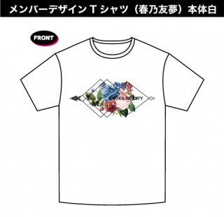 メンバーデザインTシャツ(春乃友夢)