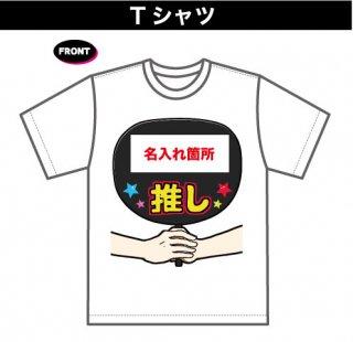 オカヤマTシャツ(3)